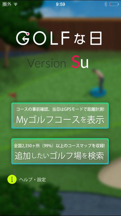 ゴルフな日Su -ゴルフナビGPS- ScreenShot1