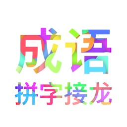 成语拼字接龙 - Idiom Solitaire