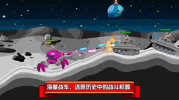 坦克大作战-模拟现实战争 screenshot-3