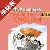 牛津小学英语五年级上下册译林版