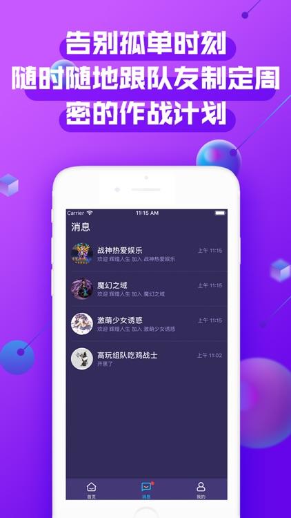 黑金公会:顶尖游戏公会交友平台 screenshot-3