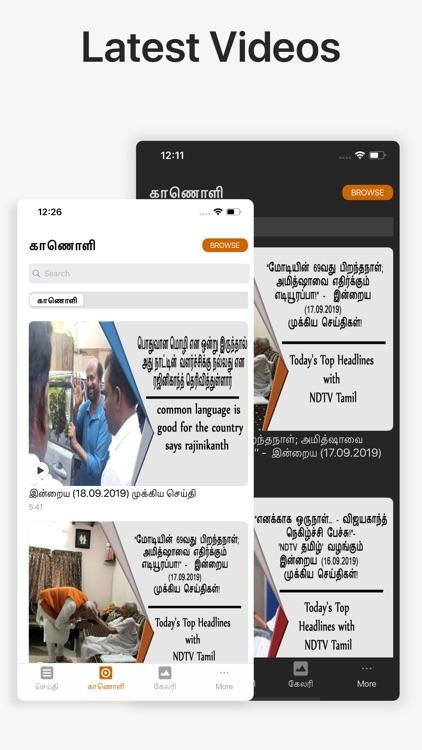 NDTV Tamil screenshot-3