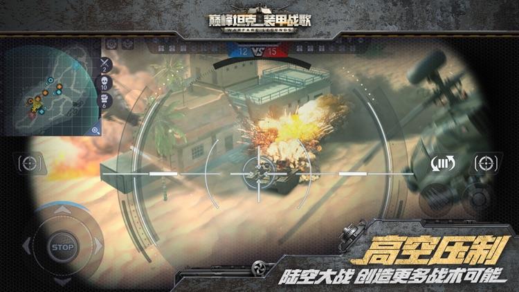 巅峰坦克:装甲战歌 screenshot-3