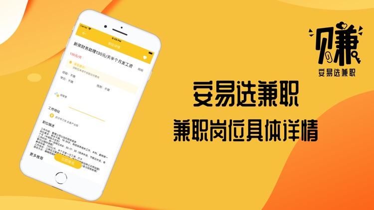 安易选兼职-高薪兼职放心选择 screenshot-3