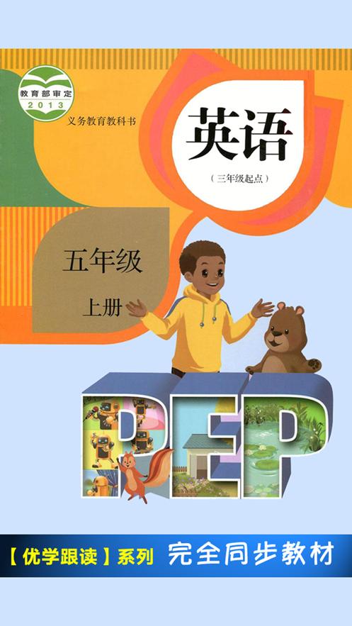 PEP人教版小学英语五年级上册 -课本同步 App 截图