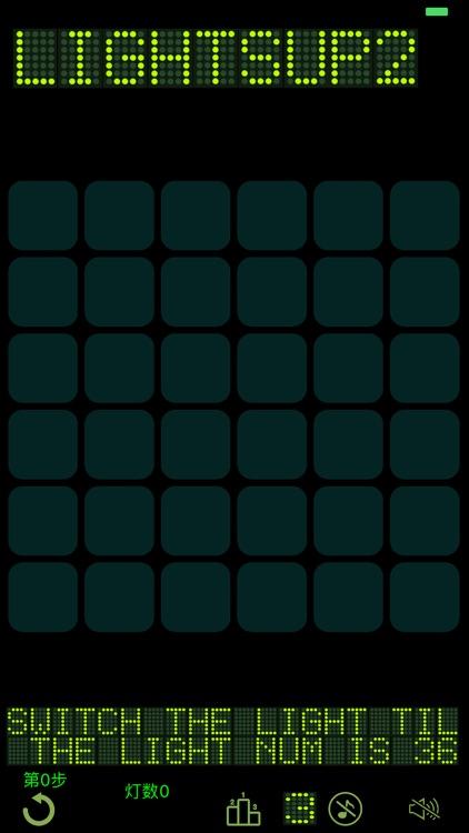 Lights Off  - 开关灯经典益智解谜2 screenshot-4