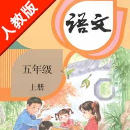 部编版小学课本语文五年级上册