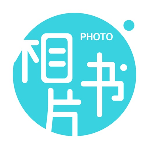 相片书-青春有限,留念无限 iOS App