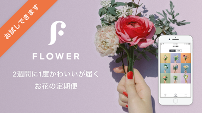 Screenshot for FLOWER かわいいが届くお花便 in Finland App Store
