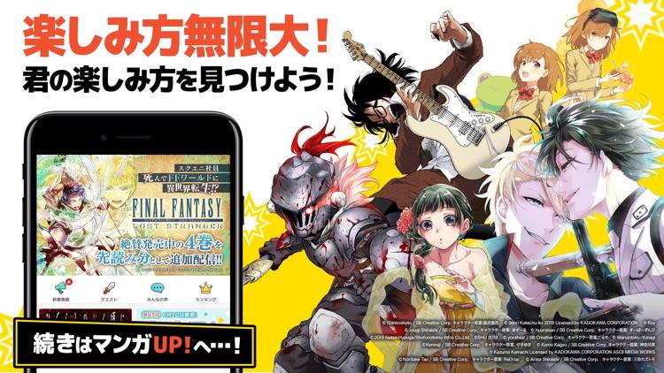 マンガUP! screenshot-9
