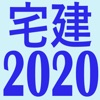 宅建2020 - iPhoneアプリ