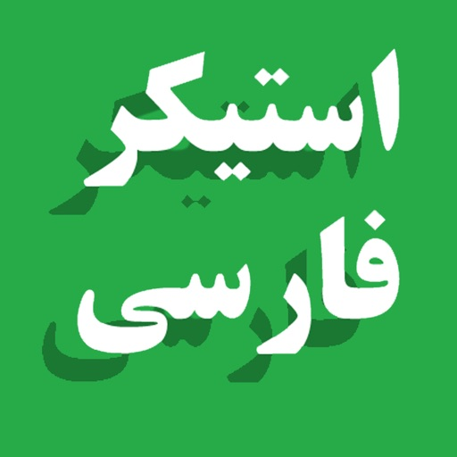 استیکرهای فارسی