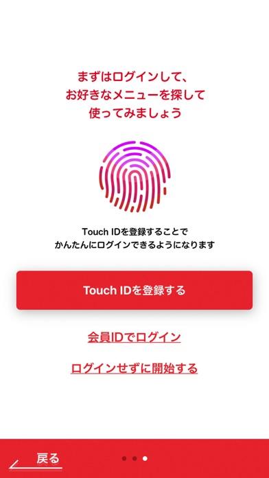 Benefit Station公式アプリのおすすめ画像3
