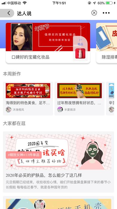 莫宅-省钱省心赚钱 Screenshot