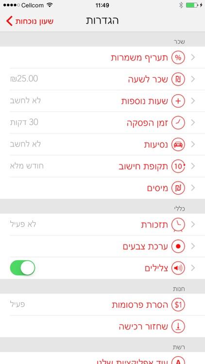 משמרות screenshot-3