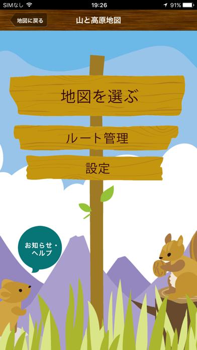 山と高原地図 ScreenShot4