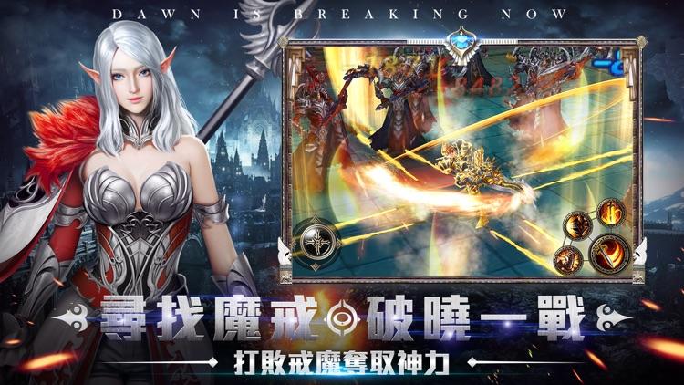 創世破曉 screenshot-3