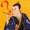 2択・4択・連想 - 日本史クイズ300 - iPhoneアプリ