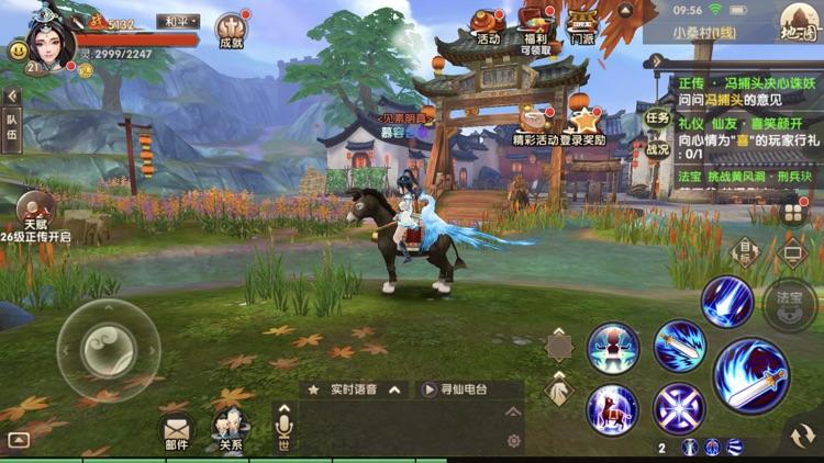 寻仙 screenshot-5