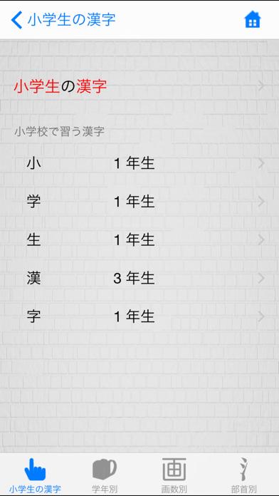 小学生の漢字 − その字は習った? ScreenShot4
