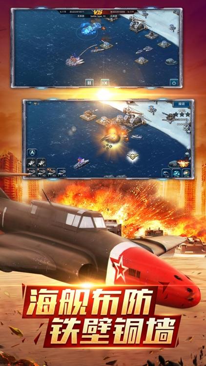 警戒战争-经典战争策略手游 screenshot-3