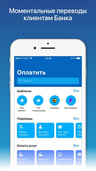 Кубань Кредит ОнлайнСкриншоты 4