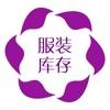 中国服装库存网