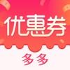 优惠券-领淘宝优惠券的省钱返利app