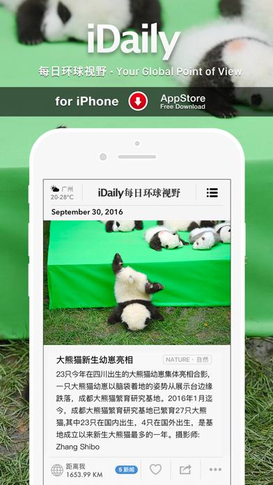 iDaily · 每日环球视野 for iPhone screenshot four