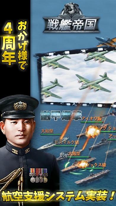 戦艦帝国-228艘の実在戦艦を集めろ - 窓用