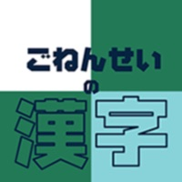 ごねんせいの漢字 - 小学五年生(小5)向け漢字勉強アプリ