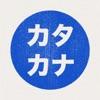 片假名 - 日语五十音轻松掌握