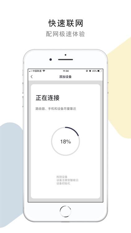 晾霸智慧家 screenshot-3