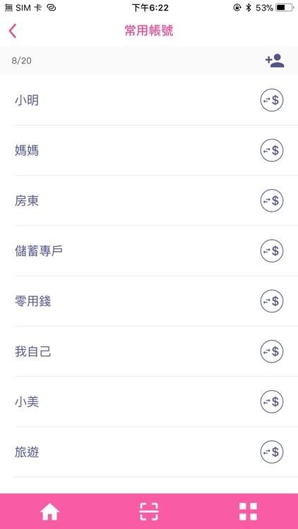台灣行動支付 screenshot-4