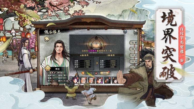 群侠传-怀旧开放武侠RPG回合制手游 screenshot-3