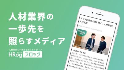 HRog(フロッグ) ~人材業界・人事向けニュース~のスクリーンショット1
