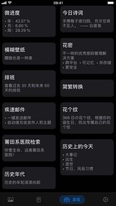 iCollect screenshot three