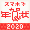 CONNECTIT Inc. - 年賀状 2020 スマホで年賀状 アートワーク