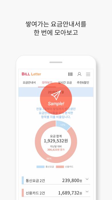 다운로드 Bill Letter PC 용
