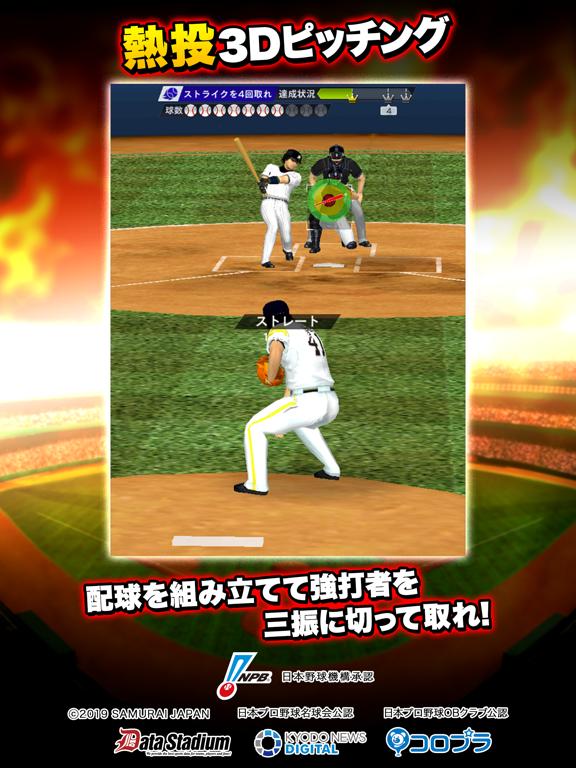 プロ野球PRIDEのおすすめ画像4