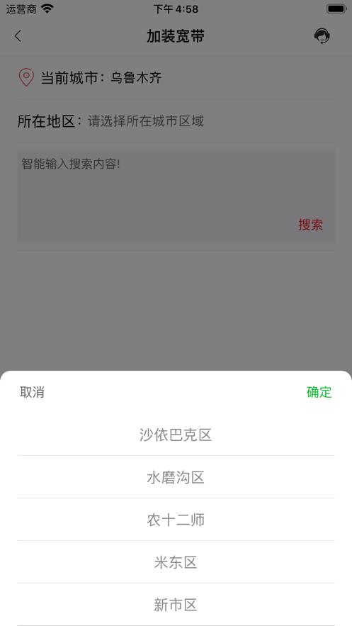 店家联盟 App 截图