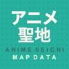 アニメ聖地巡礼MAP - iPhoneアプリ