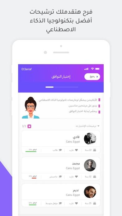 Screenshot for ! فرح: تعارف أذكى، زواج أنجح in Jordan App Store