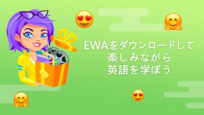 EWA English: 英語勉強 ScreenShot5