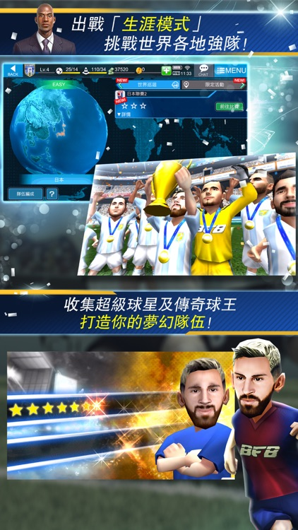 BFB Champions 2.0 球會經營遊戲 screenshot-4