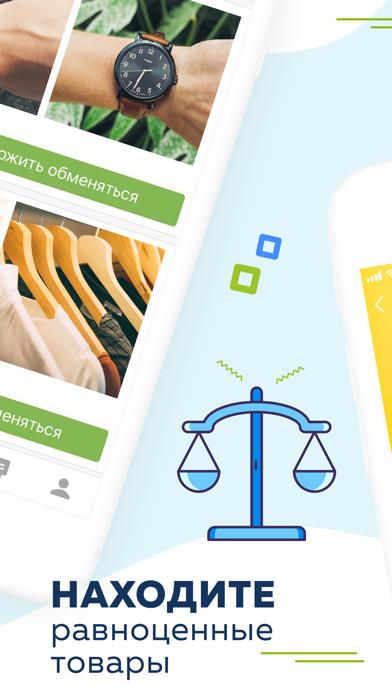 Swapbox - обмен товарами screenshot 3