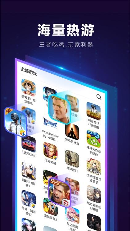 biubiu手游加速器-专注手游加速 screenshot-3