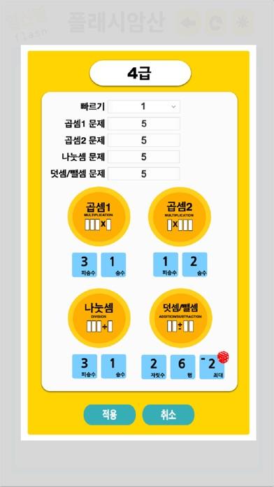 Screenshot of 암산짱 플래쉬 App