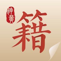 中医古籍-中医考研养生必读经典著作
