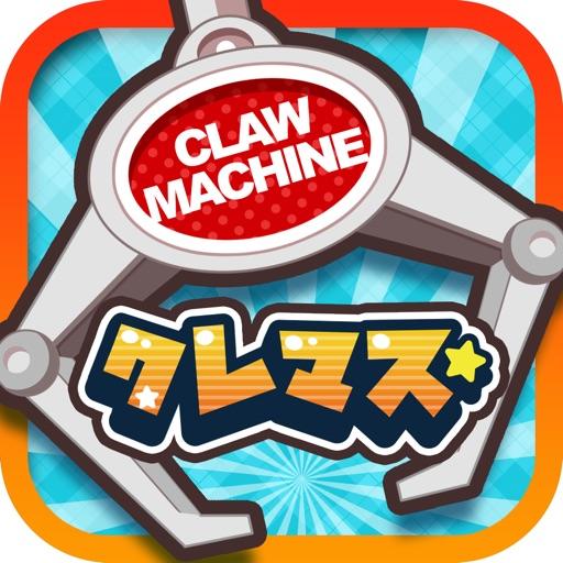 クレマス クレーンゲームマスター オンライン・クレーンゲーム